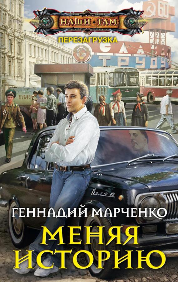 Геннадий Марченко бесплатно
