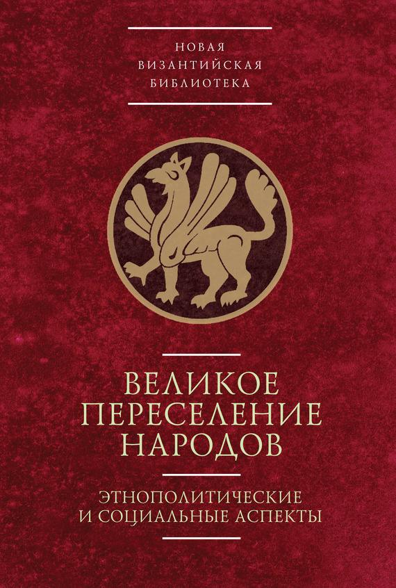 Антон Горский, Ирина Ермолова - Великое переселение народов: этнополитические и социальные аспекты