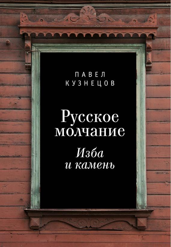 Павел Кузнецов Русское молчание: изба и камень  в п кузнецов нелинейная акустика в океанологии