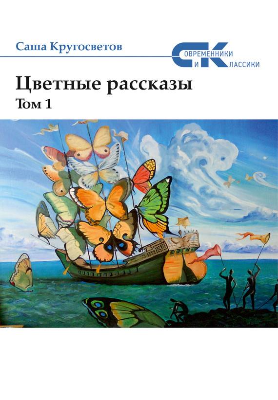 Саша Кругосветов бесплатно