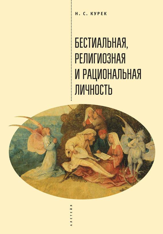 Николай Курек - Бестиальная, религиозная и рациональная личность