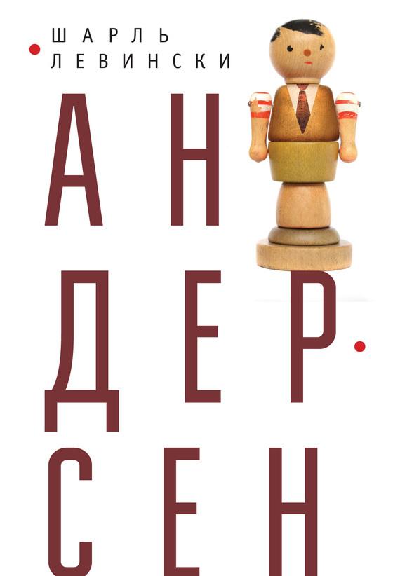 Обложка книги Андерсен, автор Левински, Шарль