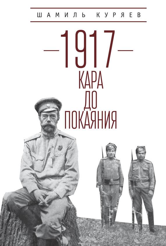Шамиль Куряев - 1917. Кара до покаяния