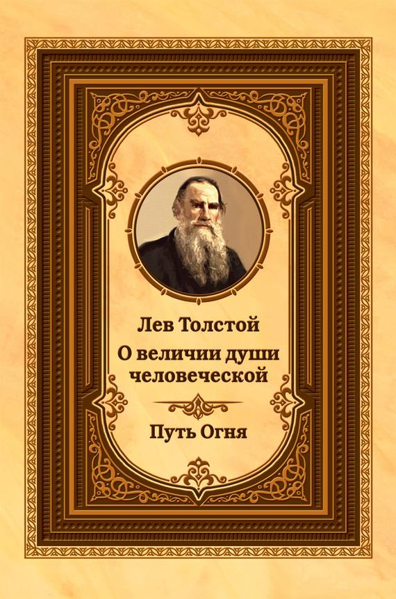 Лев Толстой Лев Толстой о величии души человеческой. Путь Огня лев кожевников авось небось и кабы сборник
