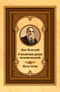 Толстой, Лев Николаевич  - Лев Толстой о величии души человеческой. Путь Огня