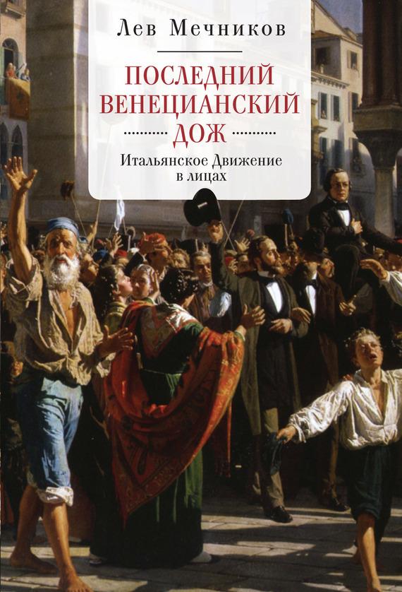 Лев Ильич Мечников Последний венецианский дож. Итальянское Движение в лицах