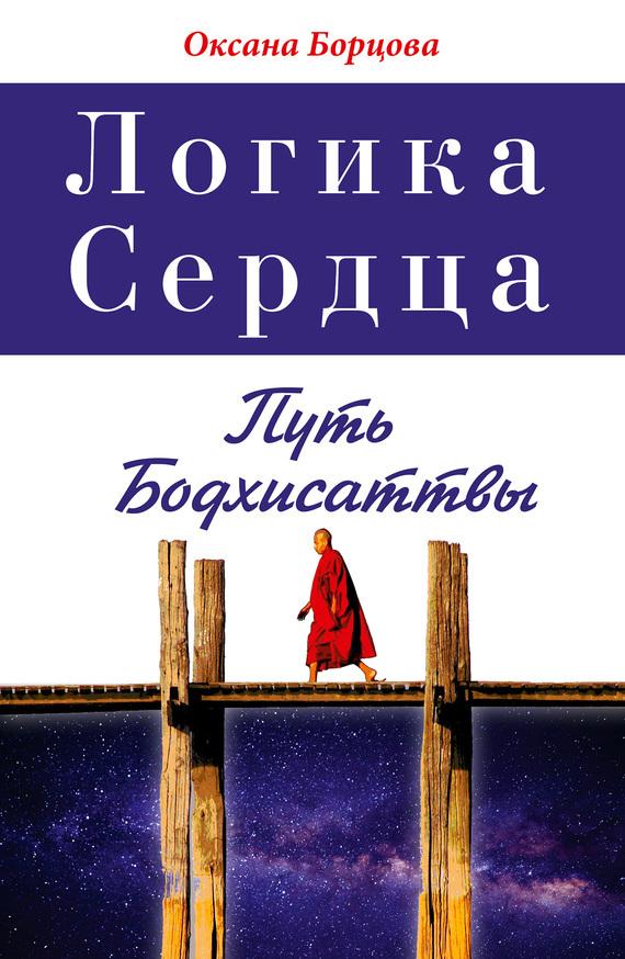 Оксана Борцова бесплатно