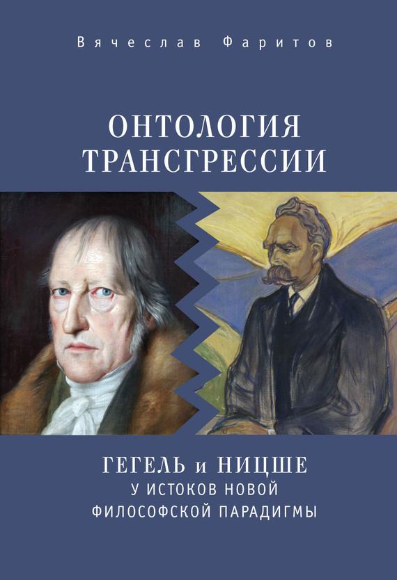занимательное описание в книге Вячеслав Фаритов