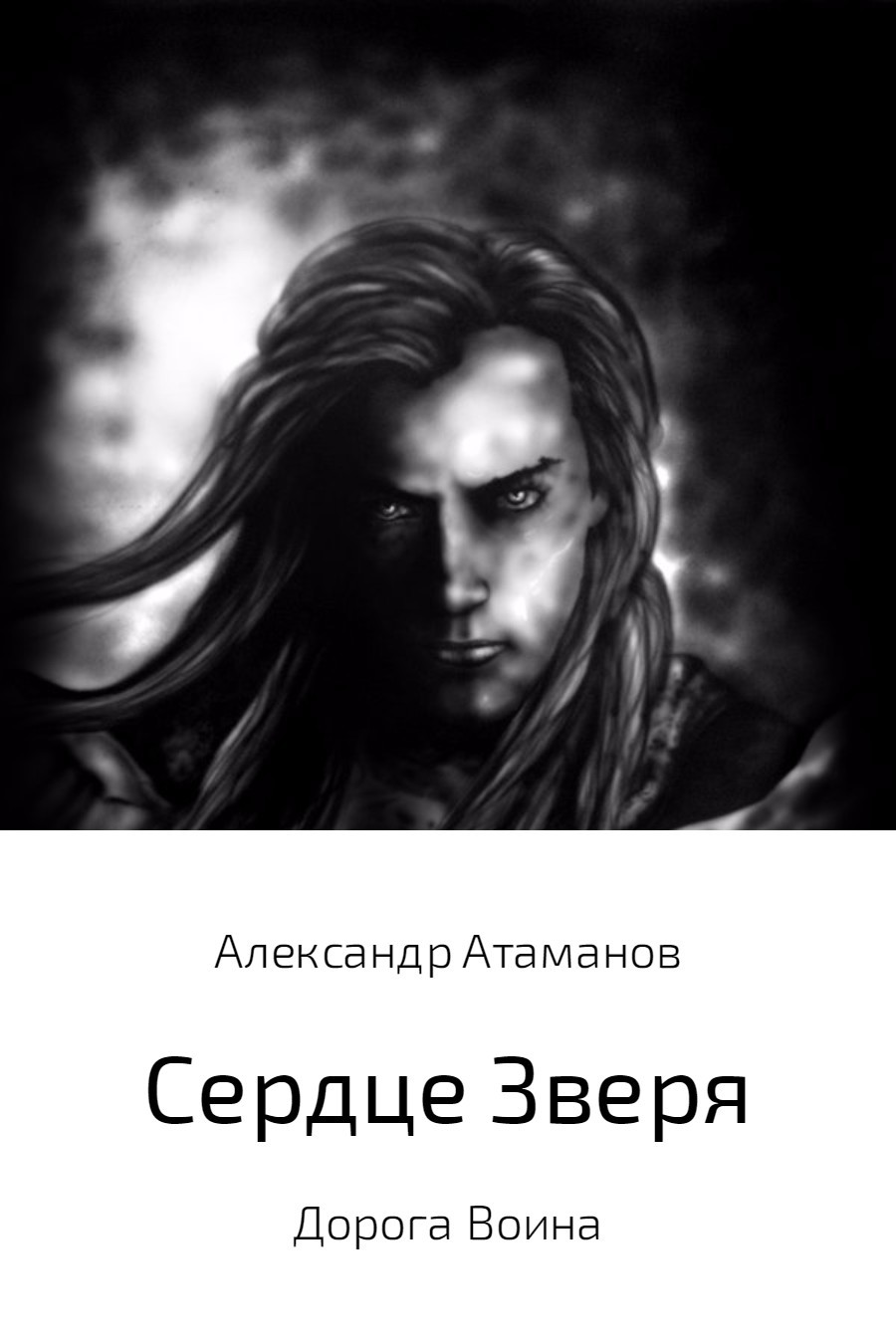 Александр Николаевич Атаманов бесплатно