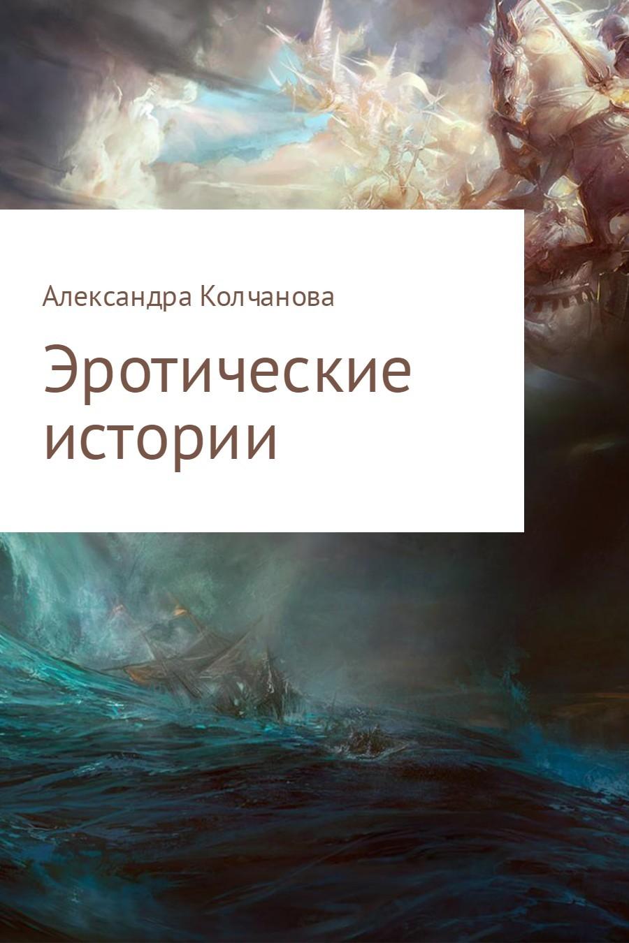 Александра Колчанова - Эротические истории