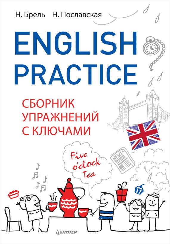 Скачать English Practice. Сборник упражнений с ключами быстро