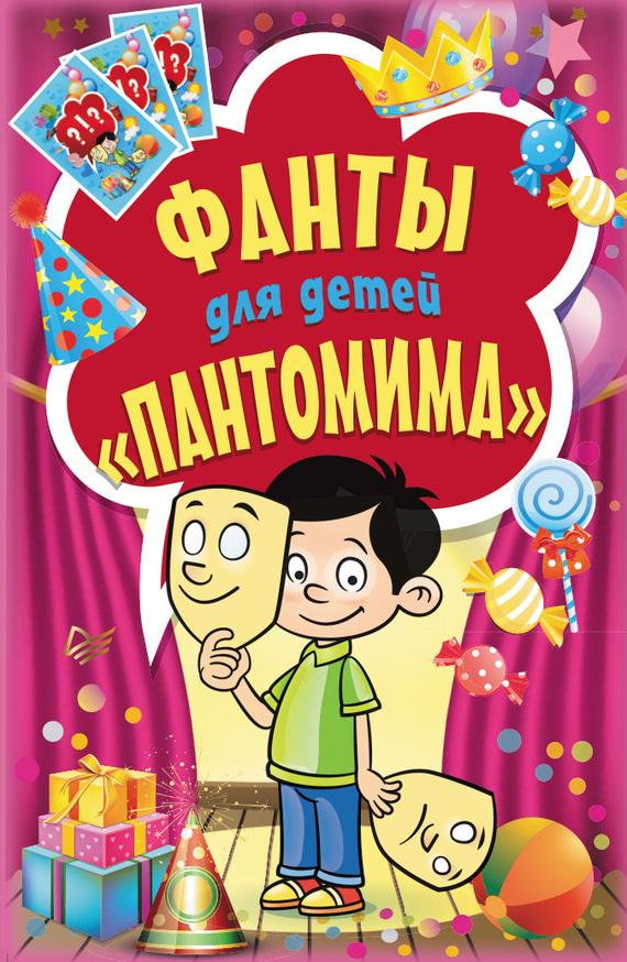 Отсутствует Фанты для детей «Пантомима»