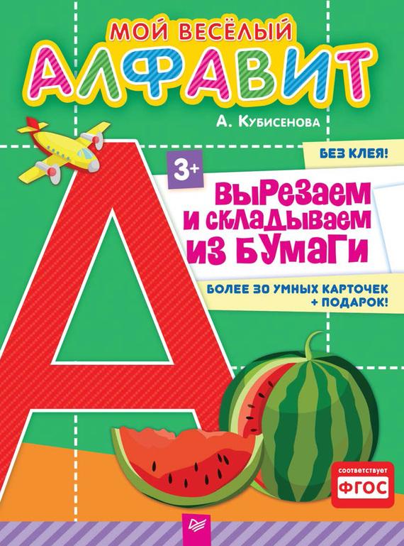 Айгуль Кубисенова Мой веселый алфавит. Вырезаем и складываем из бумаги. Более 30 умных карточек питер новогодние подарки вырезаем и складываем из бумаги