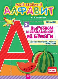 Айгуль Кубисенова - Мой веселый алфавит. Вырезаем и складываем из бумаги. Более 30 умных карточек