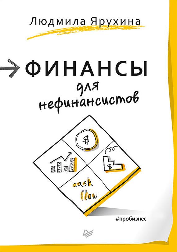 Людмила Ярухина. Финансы для нефинансистов