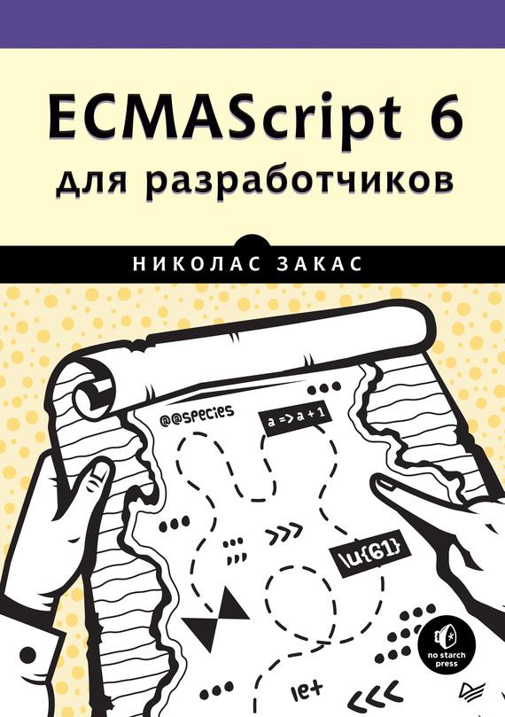 Николас Закас ECMAScript 6 для разработчиков николас закас javascript оптимизация производительности
