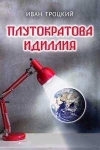 Иван Троцкий - Плутократова идиллия