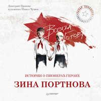 Пронин, Дмитрий  - Истории о пионерах-героях. Зина Портнова