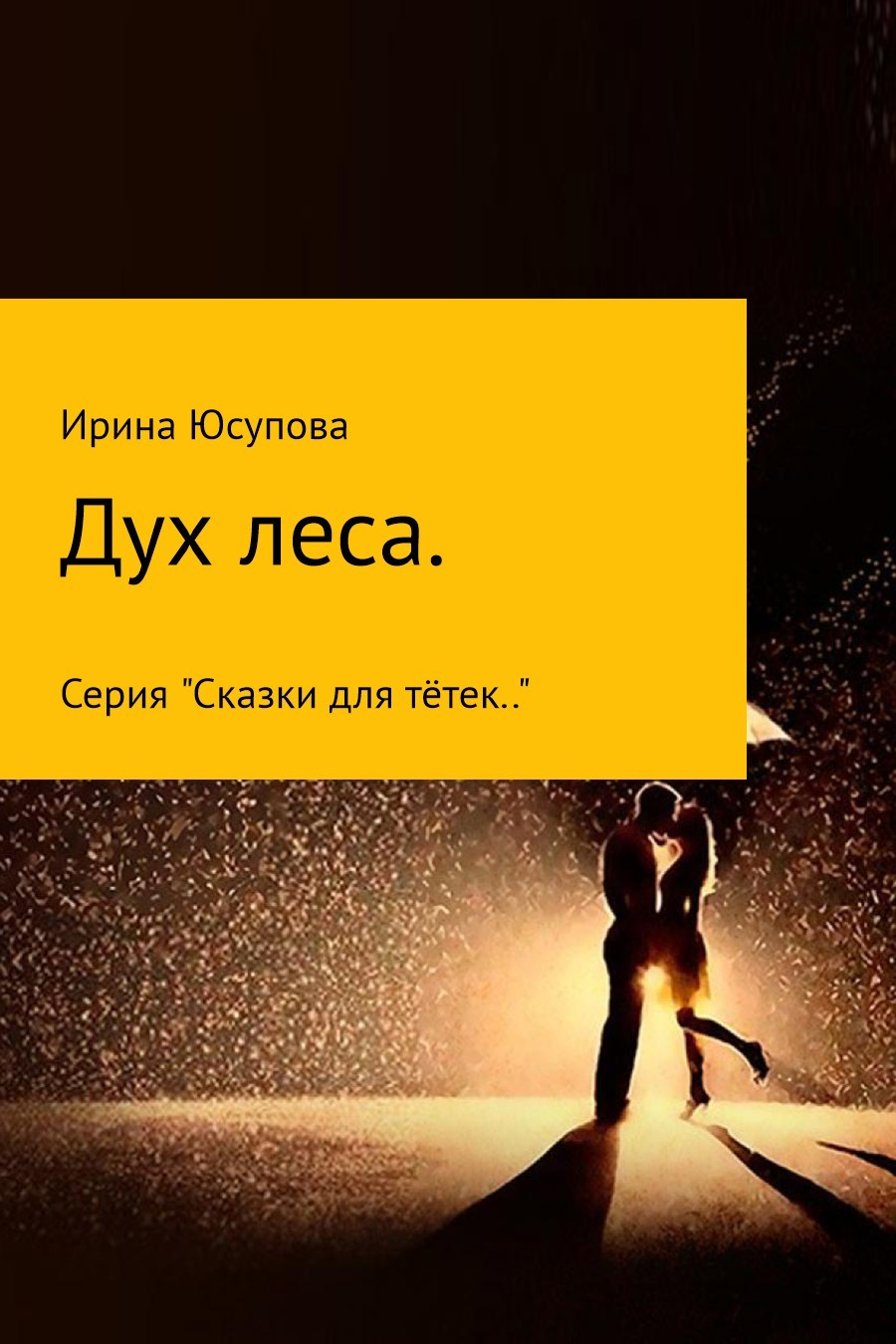 Ирина Николаевна Юсупова Дух леса комлев и ковыль