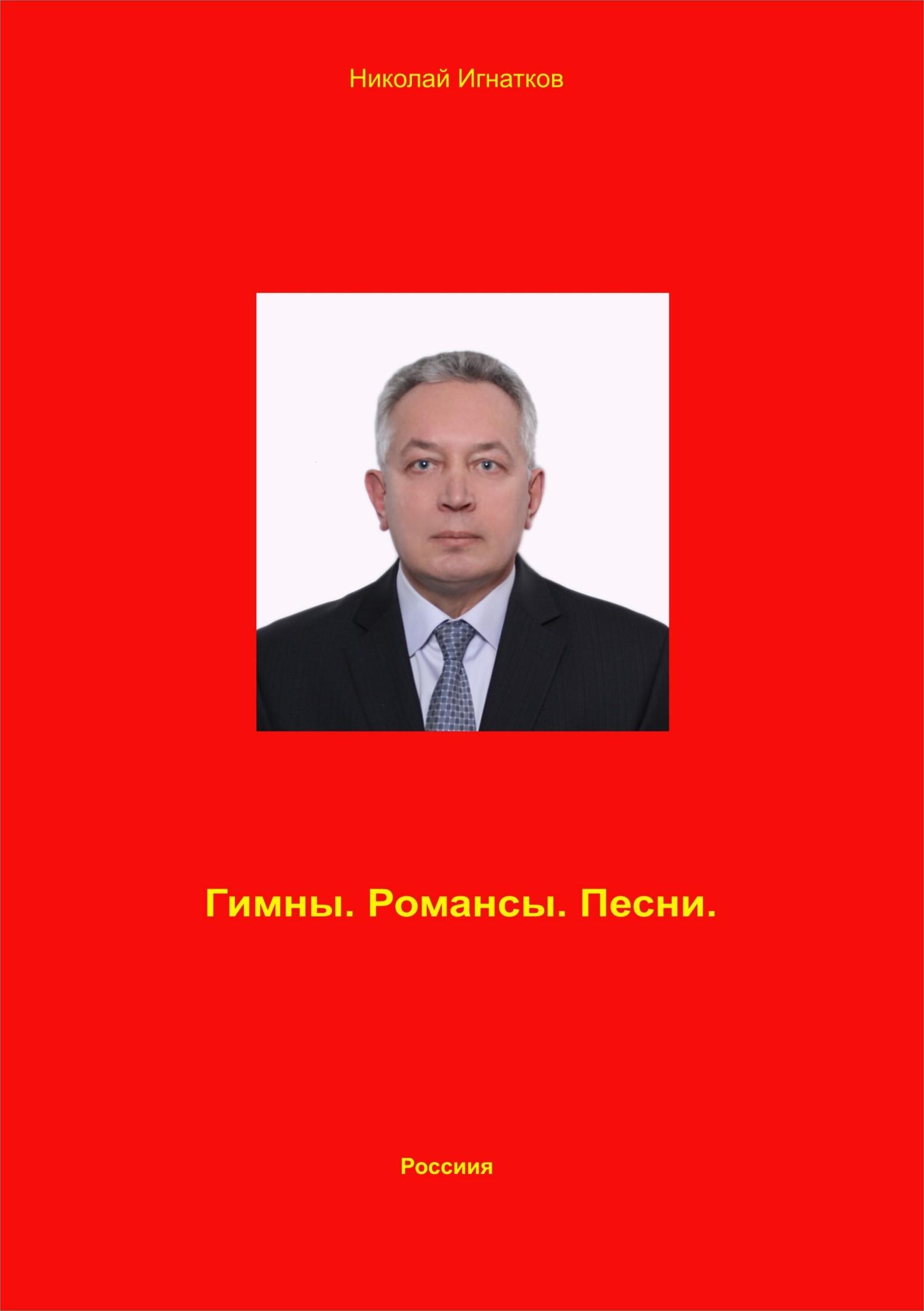 Николай Викторович Игнатков Гимны. Романсы. Песни великие имена россии