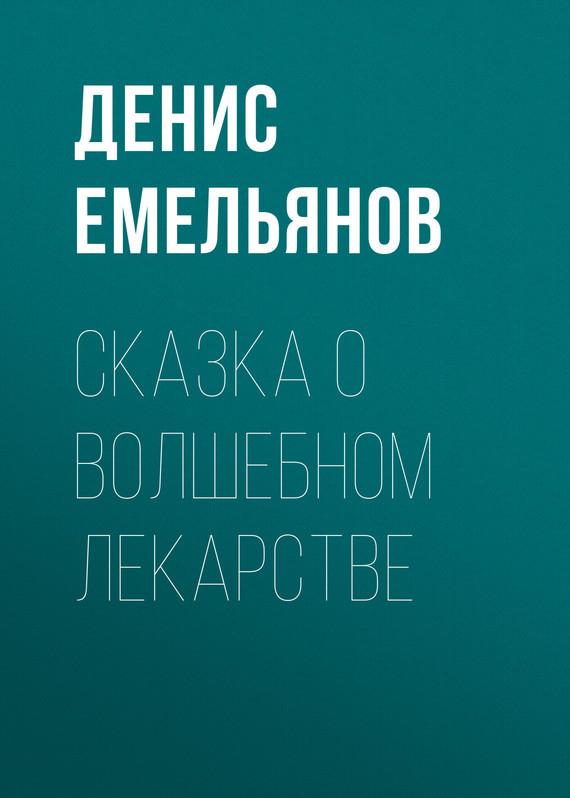 Денис Емельянов - Сказка о волшебном лекарстве