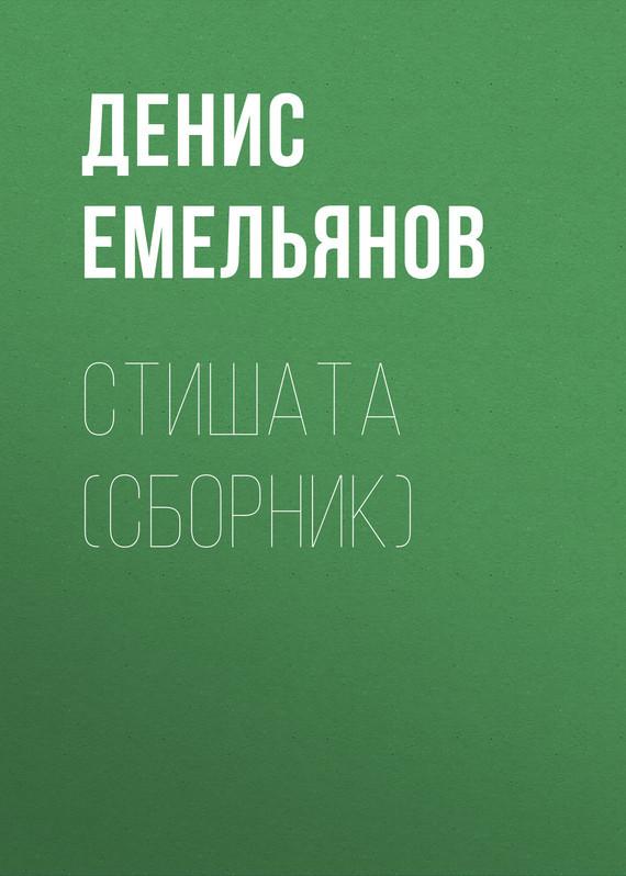 Денис Емельянов Стишата (сборник) стрельникова к веселые стишата
