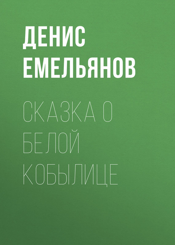 Денис Емельянов Сказка о белой кобылице серова м клад белой акулы
