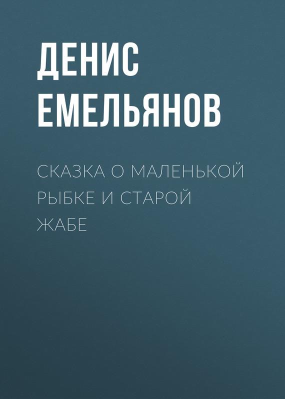 Денис Емельянов Сказка о маленькой рыбке и старой жабе