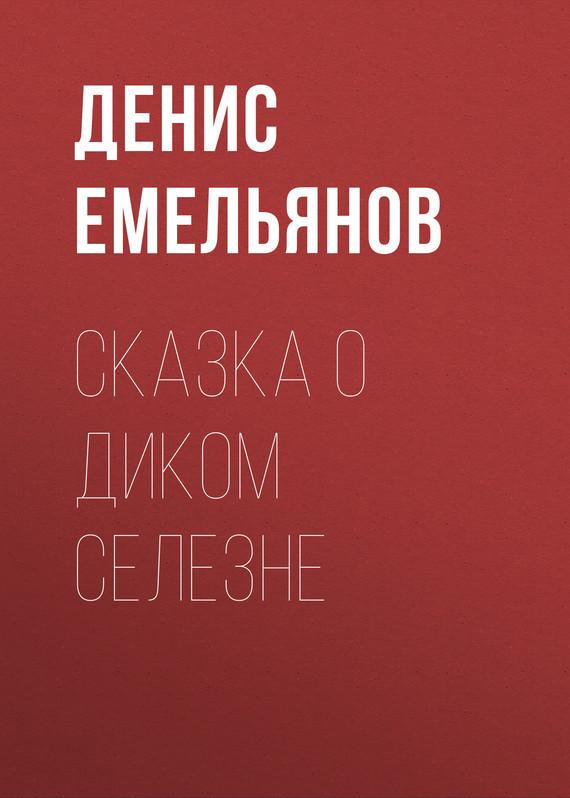 Денис Емельянов - Сказка о диком Селезне