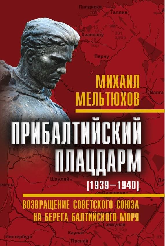 занимательное описание в книге Михаил Мельтюхов