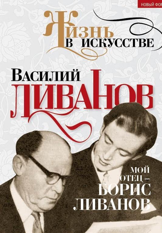 Василий Ливанов Мой отец – Борис Ливанов ливанов б следственный эксперимент записки из органов