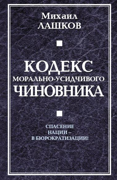 Михаил Лашков