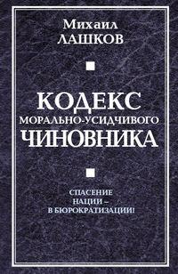 Михаил Лашков - Кодекс морально-усидчивого чиновника