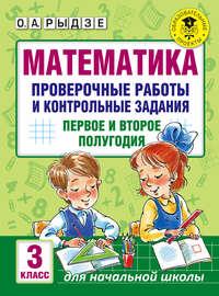 О. А. Рыдзе - Математика. Проверочные работы и контрольные задания. Первое и второе полугодия. 3 класс