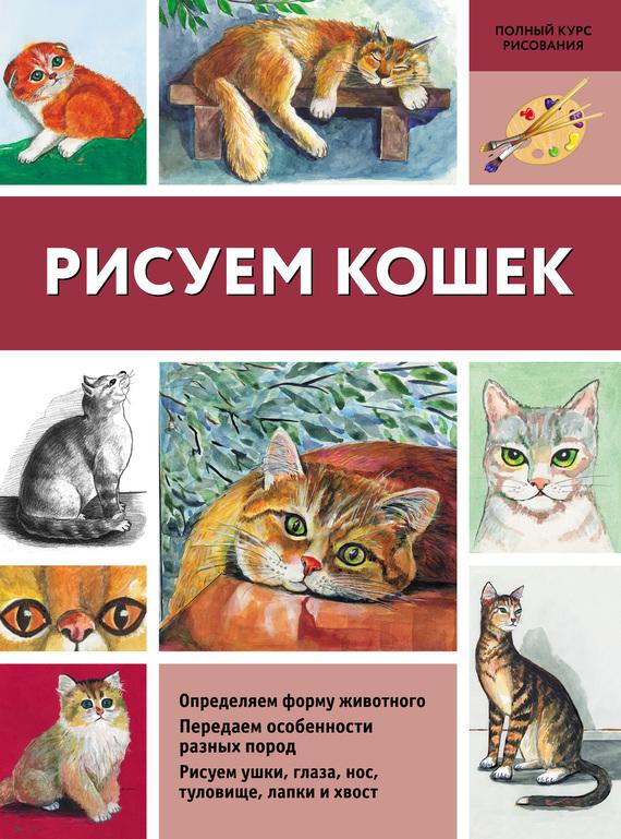 Нина Щербакова Рисуем кошек рисуем 50 кошек