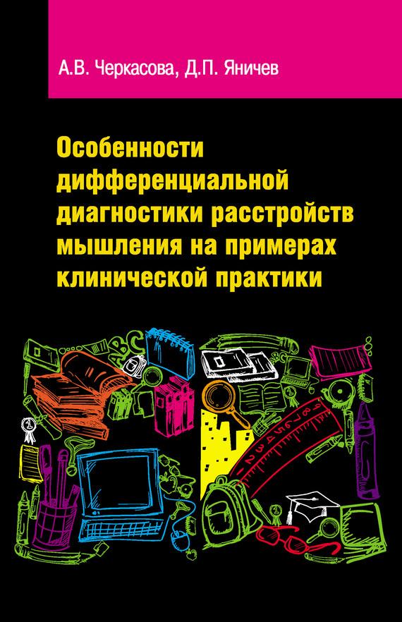 Дмитрий Яничев бесплатно