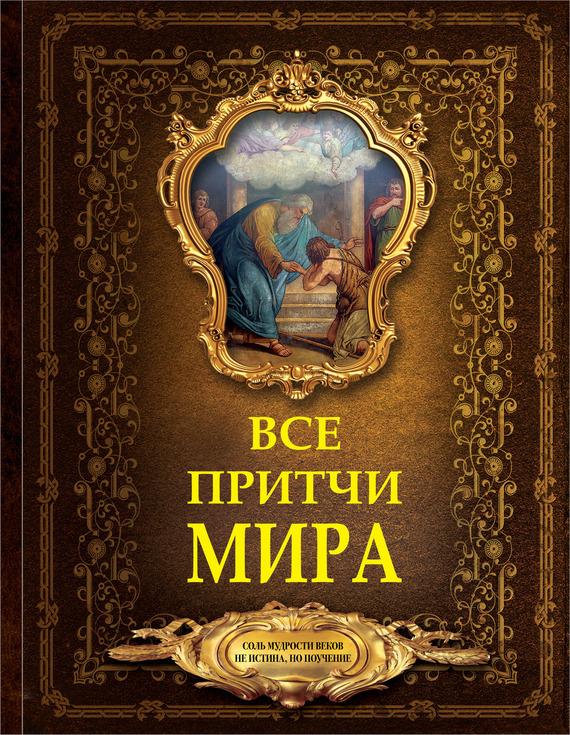 Сборник Все притчи мира