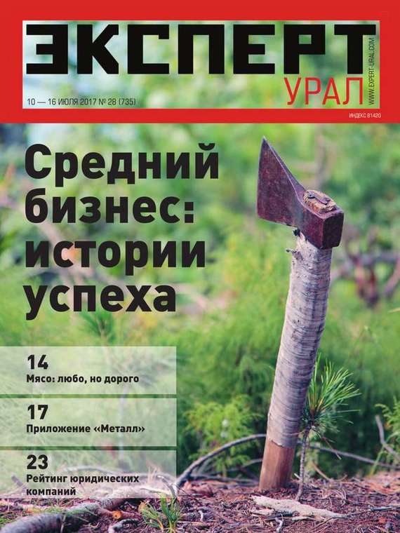 Эксперт Урал 28-2017