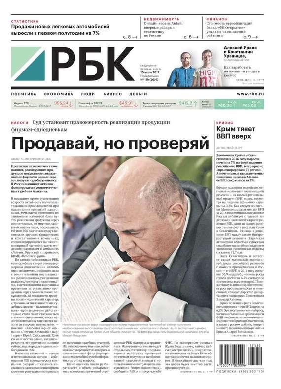 Ежедневная Деловая Газета Рбк 119-2017