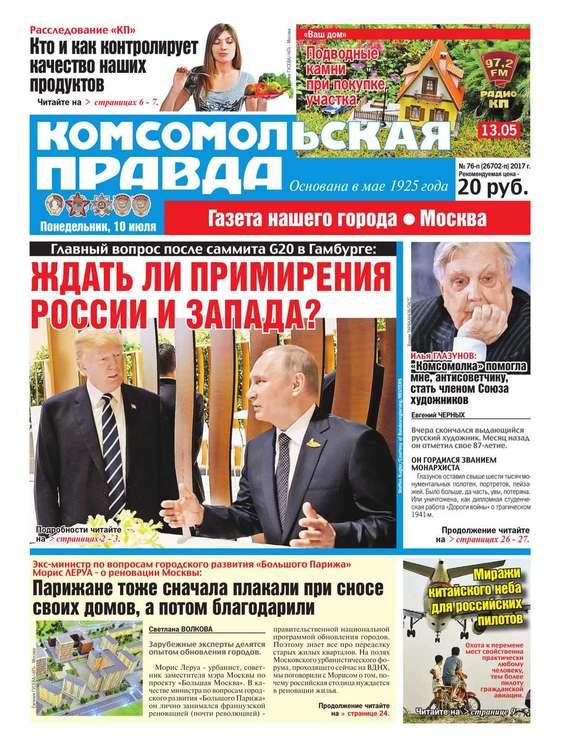 Комсомольская Правда. Москва 76п-2017
