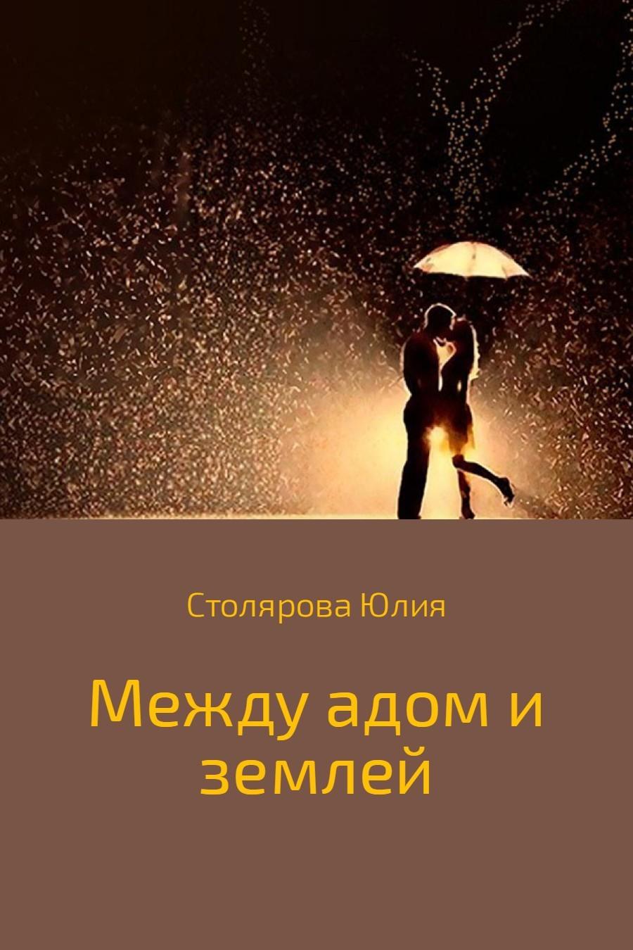 Юлия Александровна Столярова Между адом и землей а митта кино между адом и раем