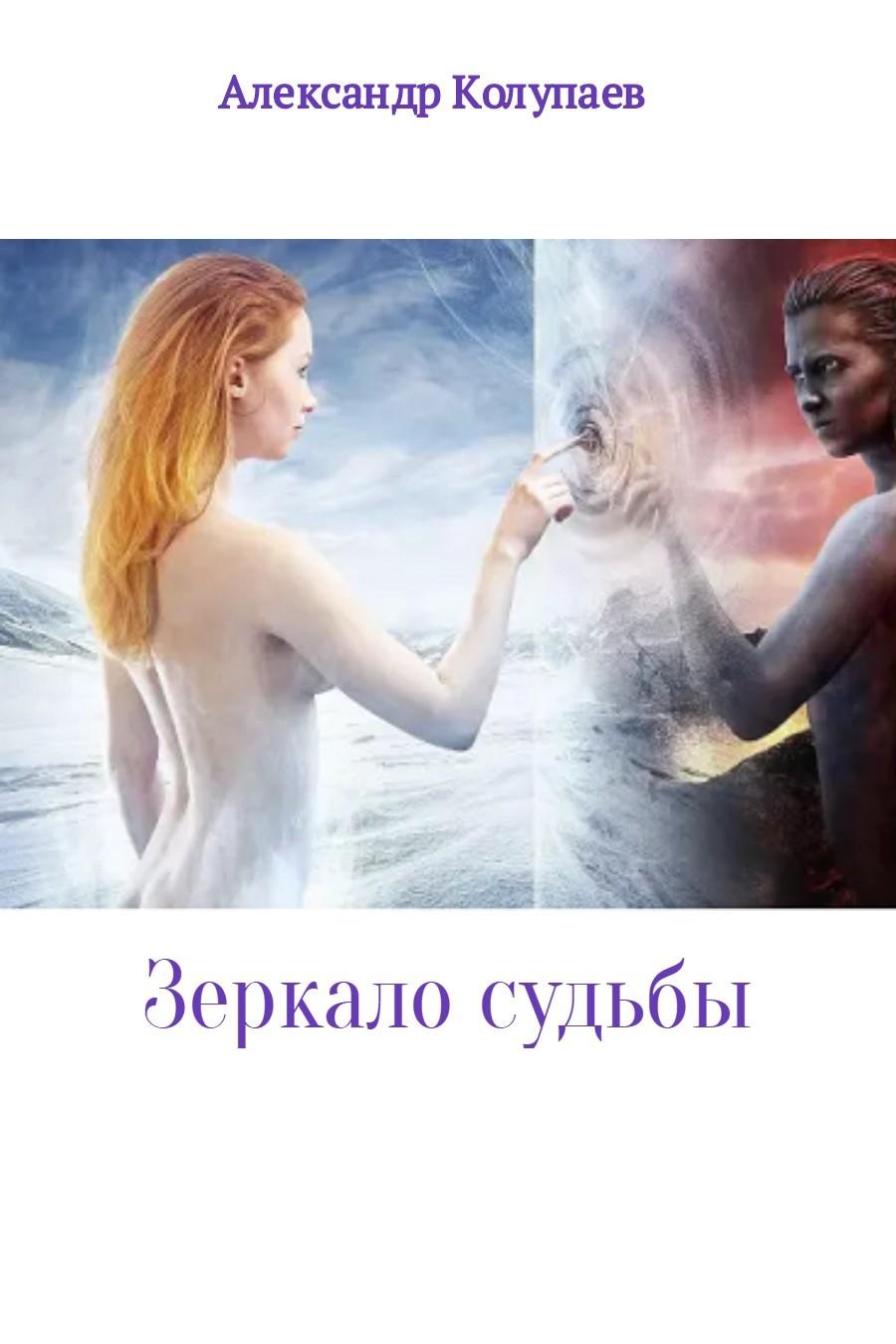 Александр Алексеевич Колупаев бесплатно