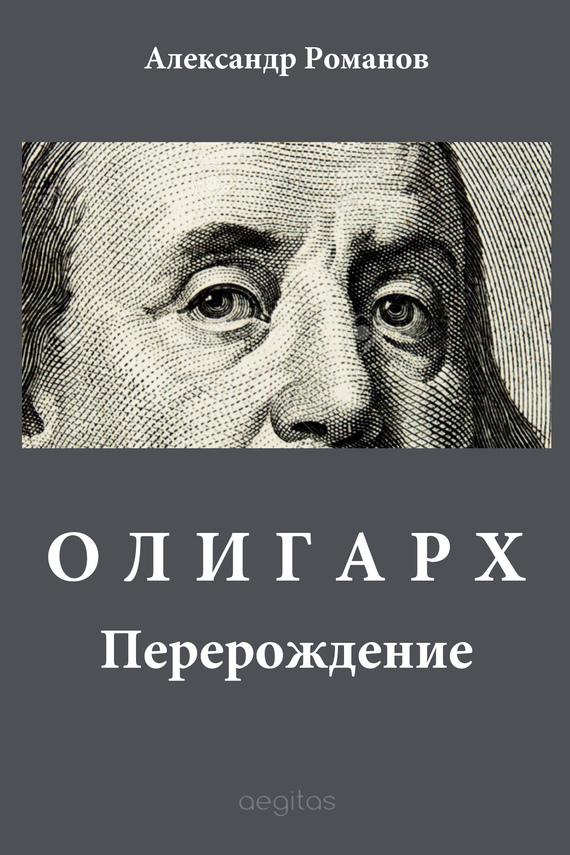 напряженная интрига в книге Александр Романов