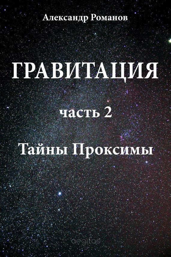 Александр Романов бесплатно