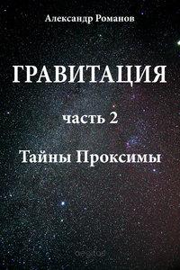 Александр Романов - Тайны Проксимы