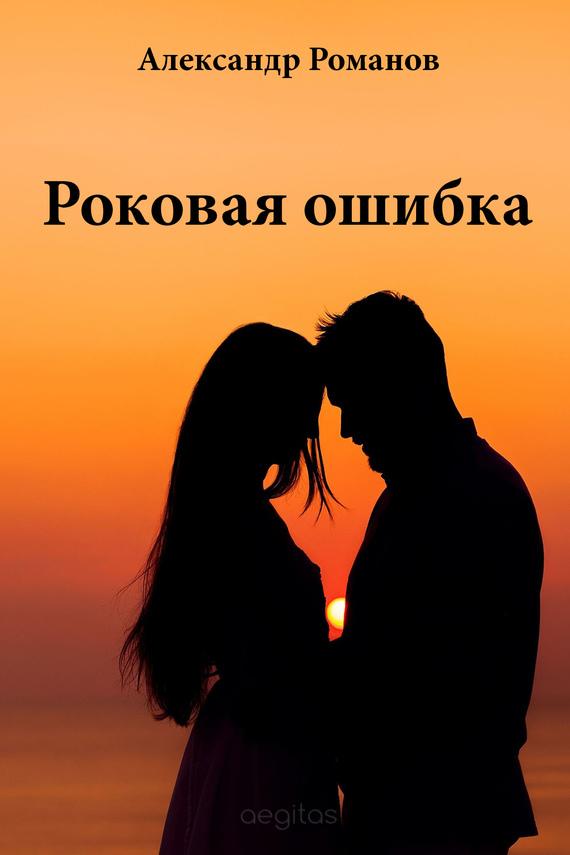Александр Романов - Роковая ошибка