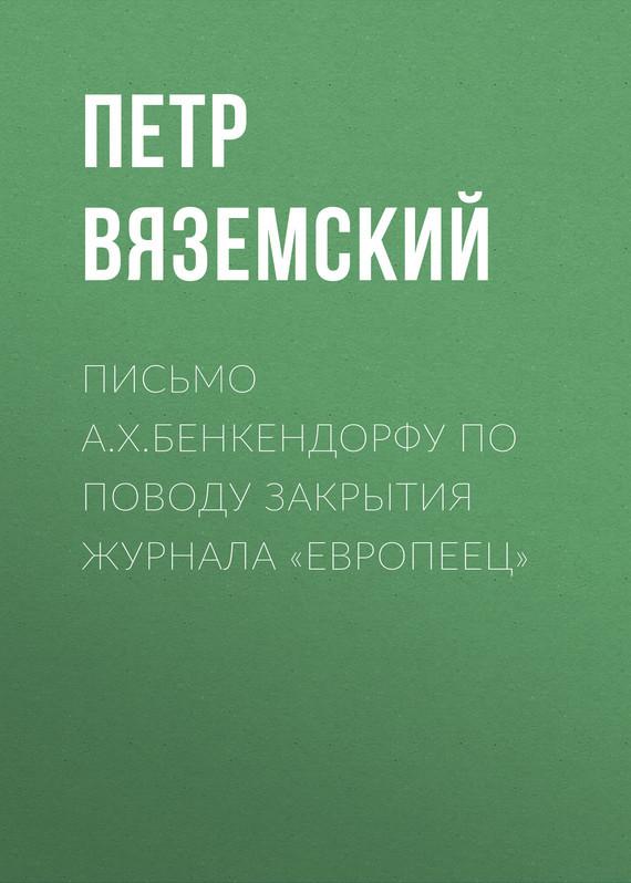 Письмо А.X.Бенкендорфу по поводу закрытия журнала «Европеец»