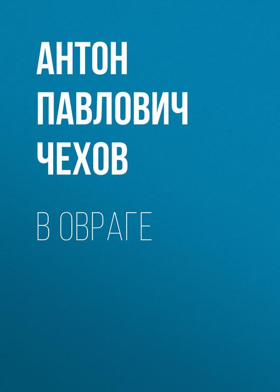 Антон Чехов В овраге владивосток где красную икру