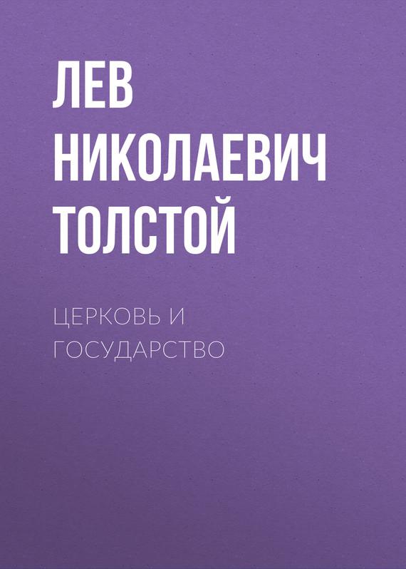 Лев Толстой Церковь и государство