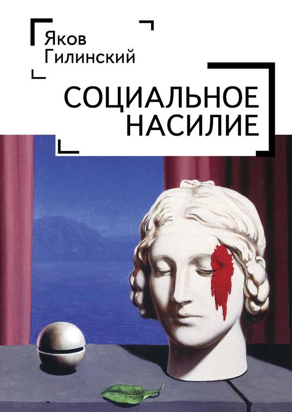 Я. И. Гилинский